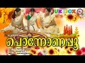 Download പൊന്നോണപ്പൂ  | PONNONAPOO | Onappattukal | Audio Jukebox MP3 song and Music Video