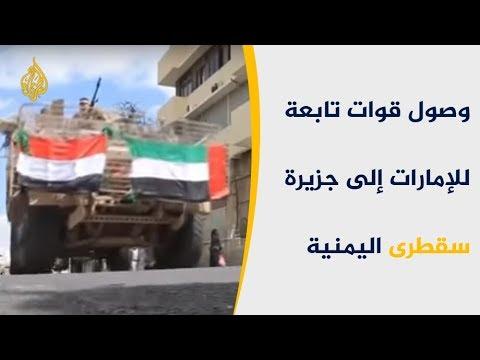 محافظ سقطرى يرفض وجود تشكيلات أمنية خارج سلطة الدولة  - نشر قبل 2 ساعة