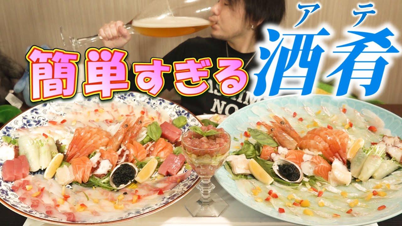 【美麗】簡単で美味い海鮮晩酌〜たまにはオシャレに飲みたい〜