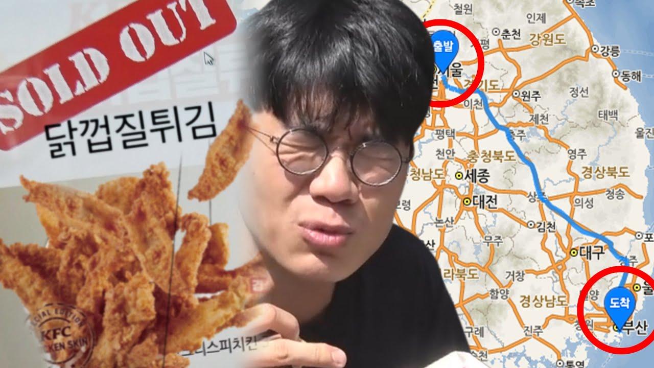 KFC닭껍질튀김 서울올매진 부산까지갔지만...
