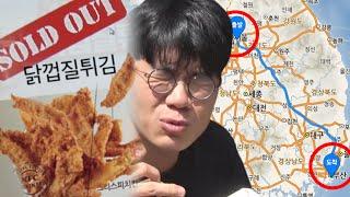 KFC닭껍질튀김 서울올매진 부산까지갔지만