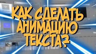 Как сделать крутую анимацию текста в Sony Vegas 13? (ТУТОРИАЛ)
