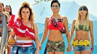 Женщины против мужчин Крымские каникулы! Трейлер 2018 (комедия, мелодрама)