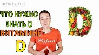 ▶ ЧТО НУЖНО ЗНАТЬ О ВИТАМИНЕ D НА СЫРОЕДЕНИИ ◀(Приобрести Витамин D можно здесь: http://www.iherb.com/now-foods-vitamin-d-3-high-potency-1000-iu-180-softgels/543?rcode=mbr307 - Узнайте об ..., 2016-05-16T11:39:25.000Z)