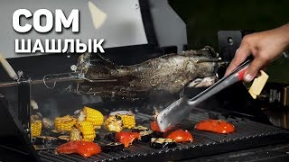 ШАШЛЫК ИЗ СОМА на вертеле РОЗЫГРЫШ рецепт шеф повара Руслана