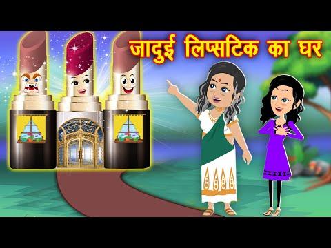 जादुई लिपस्टिक का घर | Jadui Lipstick || Jadui Kahaniya || Hindi Kahani || Kahaniya || Hindi Stories