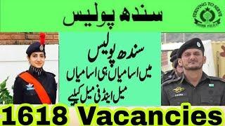 Police Vacancy 2019 Karachi