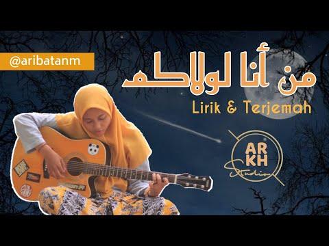 MAN ANA LAULAKUM - Aribatanm Cover ( Lirik & Terjemah )