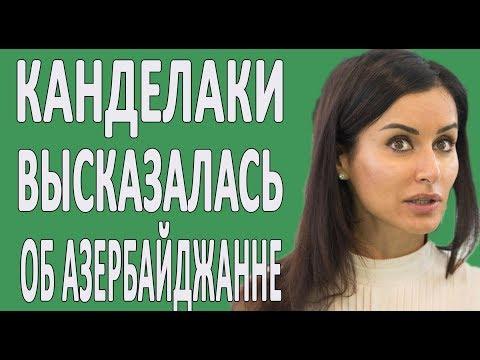 Канделаки про Азербайджан, Армению и азербайджанцев #новости2019