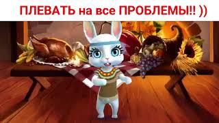 ПЛЕВАТЬ на все ПРОБЛЕМЫ!! )) Юмор от Зайки Zoobe.