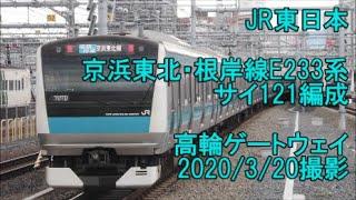 <JR東日本>京浜東北・根岸線E233系サイ121編成 高輪ゲートウェイ 2020/3/20撮影