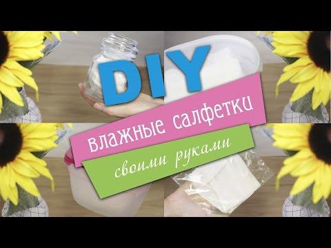 DIY ВЛАЖНЫЕ САЛФЕТКИ (для макияжа, уборки, кухни и на прогулку)