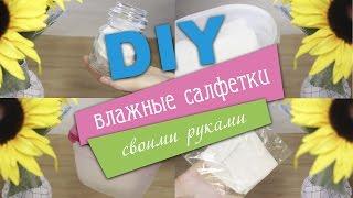 Всем привет! Сегодня сделаем влажные салфетки своими руками. Которые помогут убрать в доме, облегчить работ...