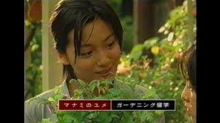 Glico MARBLE Pocky Rena Tanaka Manami Honjo マナミのユメ ガーデニン...