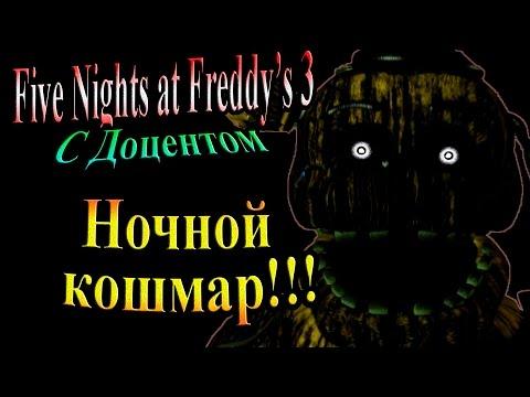 Ночной кошмар (2015) смотреть онлайн бесплатно