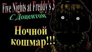 - Пять ночей Фредди 3 five nights at freddy s 3 часть 8 Ночной Кошмар