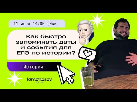 Как быстро запоминать даты и события для ЕГЭ по истории? | Lomonosov school