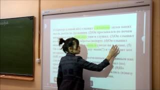 урок русского языка 9