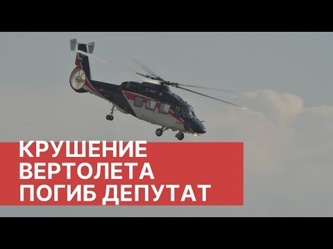 Депутат Айрат Хайруллин погиб при крушении вертолета. Депутат погиб при падении вертолета в Казани