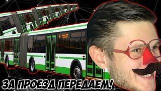 АВТОБУС ЗМЕЙКА 250 Вагонов \ SnakeyBus