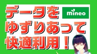 mineo(マイネオ)が新サービスを発表。ゆずりあって快適利用!?【すまさぽ劇場】