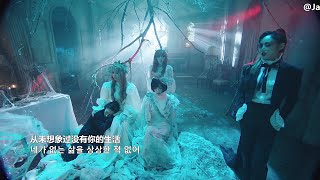 【中韓字幕】Brown Eyed Girls - Abandoned (中字MV)