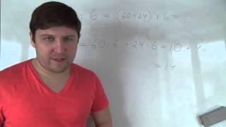 Математика 3 класс. Деление через разложение на сумму