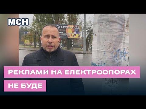 TPK MAPT: У Миколаєві збираються прибрати всю рекламу з електроопор
