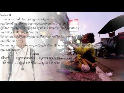 អ្នកម៉ាក់ Neak Mak lyric Video
