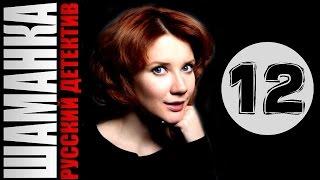 Шаманка 12 серия 2016 русский детектив 2016 russian detective series
