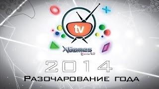 Разочарование 2014 года (Game Fail 2014)