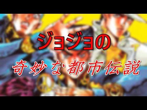 【衝撃】ジョジョの奇妙な都市伝説【アニメ】