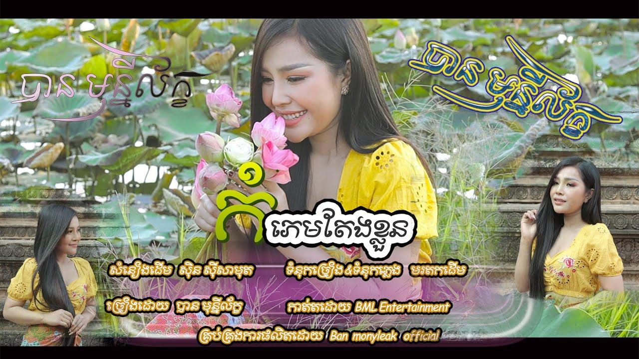 កំភេមតែងខ្លួន | ច្រៀងដោយ បាន មុន្នីល័ក្ខ | Cover song | Ban monyleak | komphem teng kluon