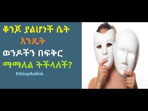 Ethioplanik