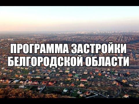 Программа застройки Белгородской области.