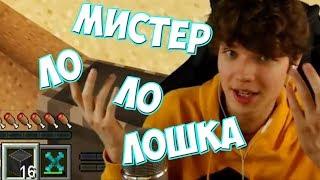 КлипаКлип - МИСТЕР ЛОЛОЛОШКА (feat. MrLololoshka (Роман Фильченков))