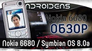 Ностальгія: Nokia 6680 з Aliexpress, огляд, розпакування