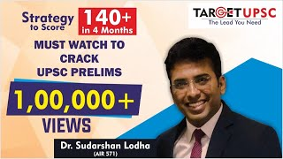 Clear UPSC Prelims 2020 in 4 months | Tips and Tricks | Smart work | Must watch | Avoid one Mistake