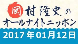 ナインティナイン岡村隆史のオールナイトニッポン 2017年01月12日 - JUN...