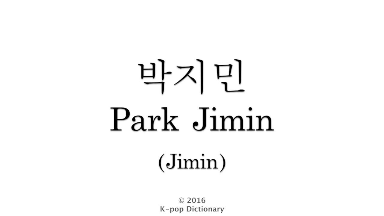park jimin full name