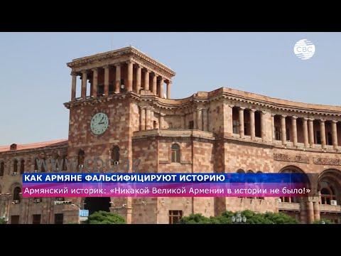 Как армяне фальсифицируют историю