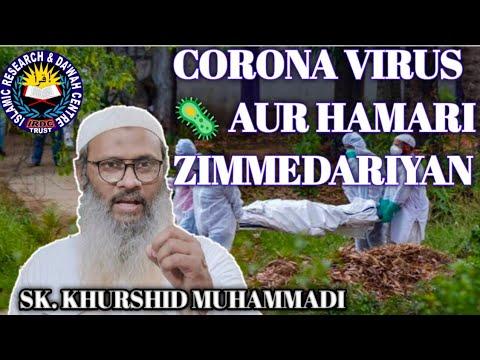 CORONA VIRUS AUR