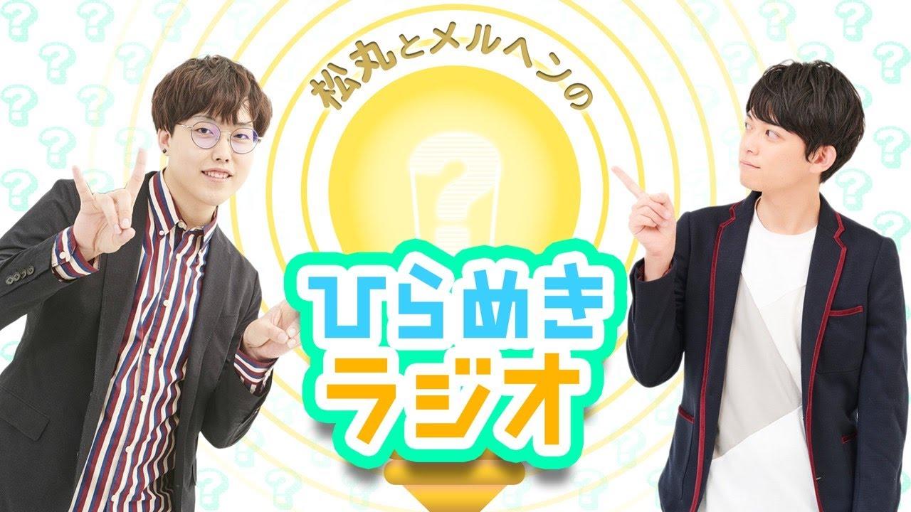 【生配信】新企画!ひらめきラジオ開催!