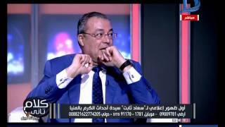 د/صلاح سلام: تقرير تقصي الحقائق في انتهاكات حقوق الإنسان سيفيد فى قضية أحداث الكرم بالمنيا