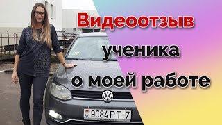 Отзыв курсанта автошколы о работе автоинструктора г. Минск
