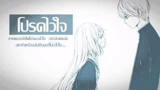 โปรดไว้ใจ - แอน ธิติมา