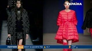 Інакшу моду диктують дизайнери цієї осені