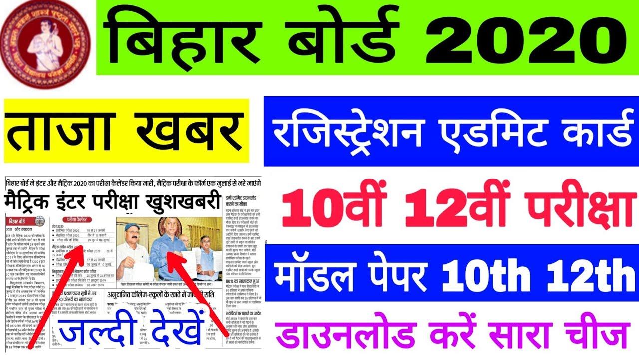 Bihar Board Exam 2020, मैट्रिक इंटर परीक्षा बड़ी खबर खुशखबरी, परीक्षा तिथि  एडमिट कार्ड डाउनलोड करे👍