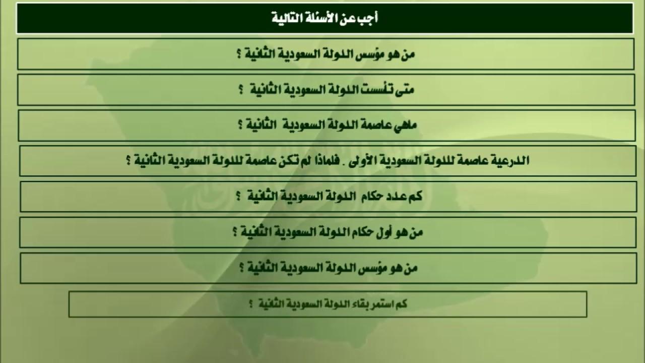 تاريخ الدولة السعودية الثانية Youtube
