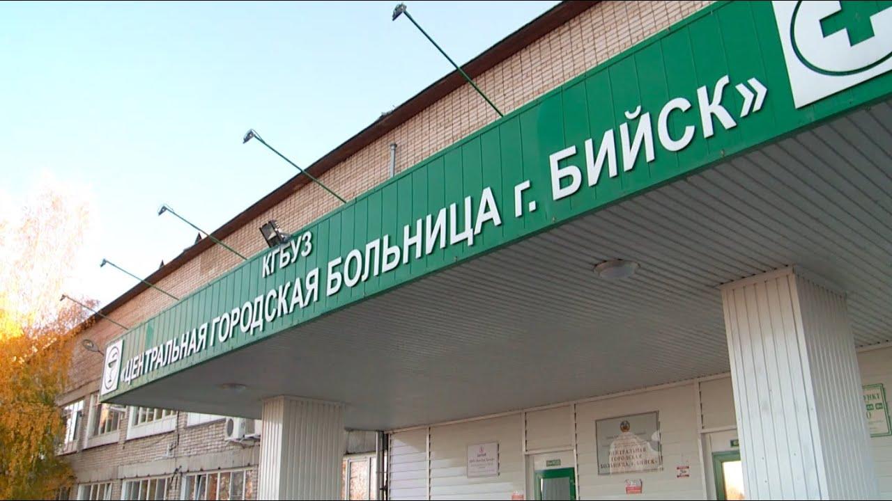 Открытие ковидного отделения в ЦГБ не повлияет на работу других отделений (Бийское телевидение)